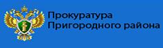 Прокуратура Пригородного района РСО - Алания