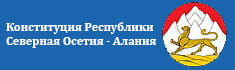 Конституция Республики Северная Осетия - Алания
