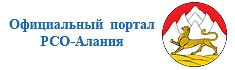 Официальный портал РСО - Алания