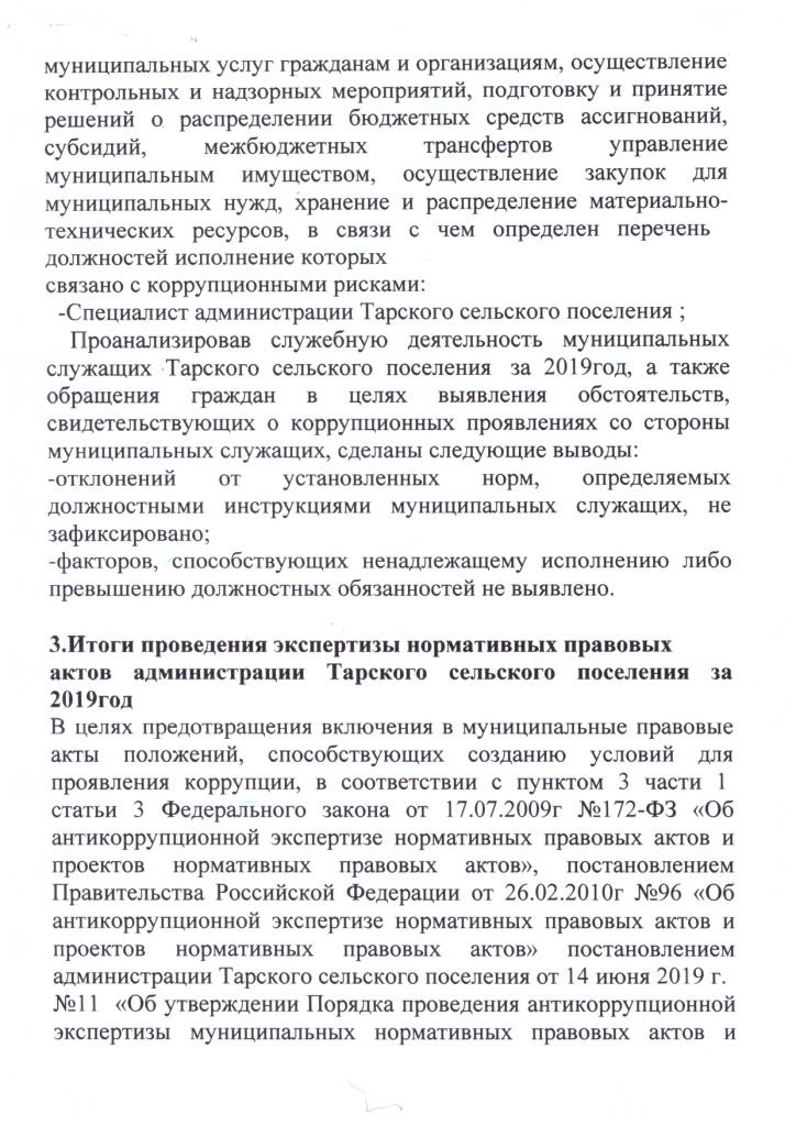 Отчет о проведении мониторинга исполнения муниципальными служащими администрации Тарского сельского поселения должностных обязанностей в целях выявления коррупционных рисков при осуществлении возложенных на них функций за 2019 год