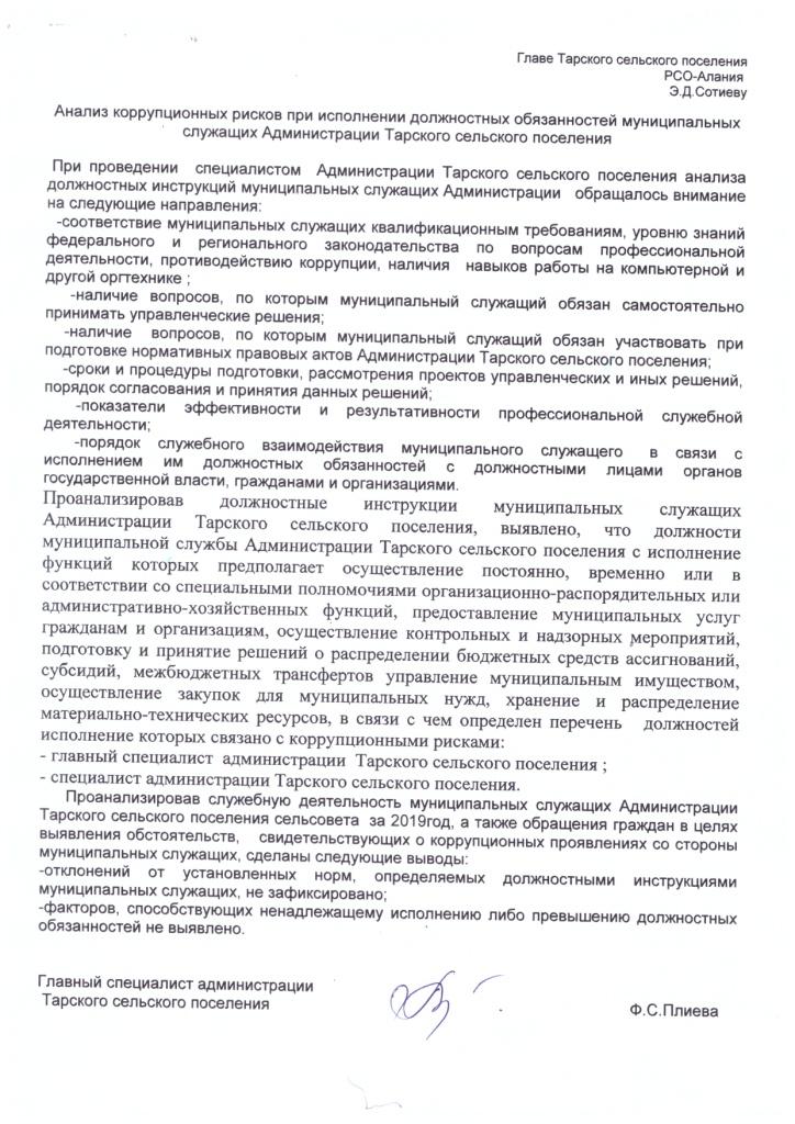 Анализ коррупционных рисков при исполнении должностных обязанностей муниципальных служащих Администрации Тарского сельского поселения за 2019 год